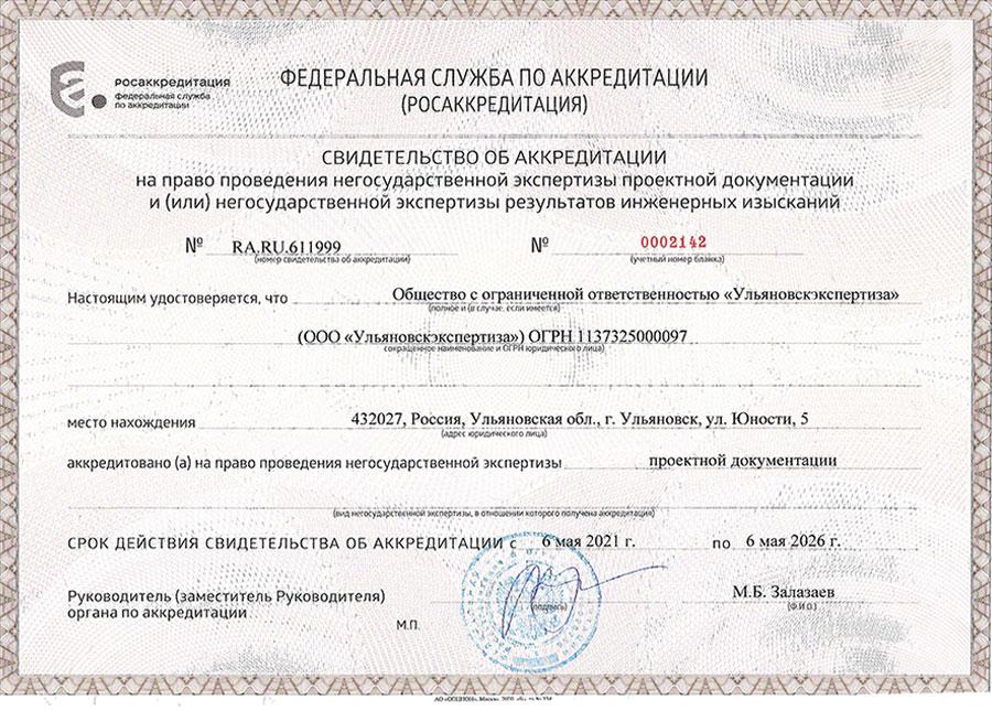 Свидетельство на право проведения негосударственной экспертизы проектной документации № RA.RU.611999