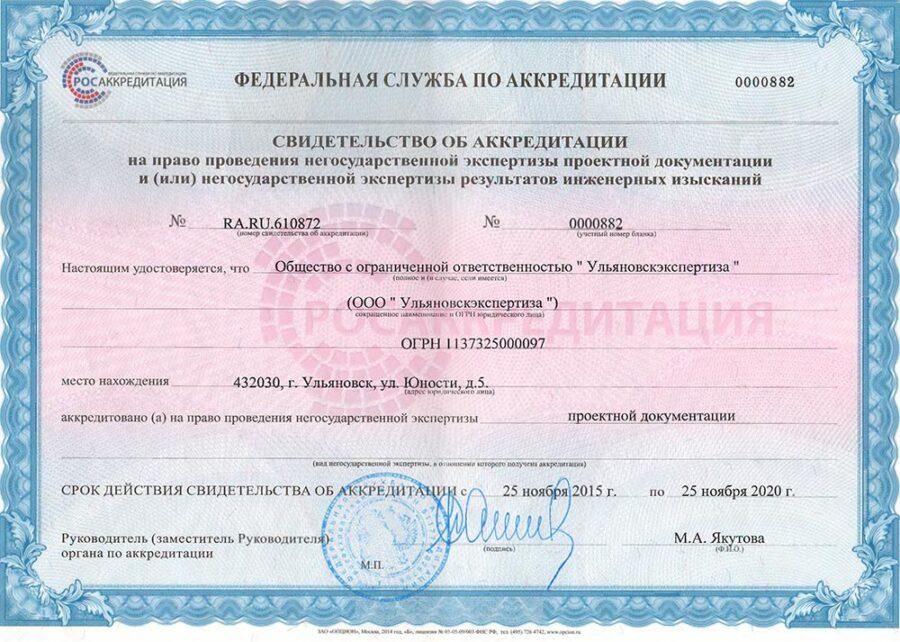 Свидетельство об аккредитации на ПД